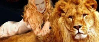 Девушка на льве
