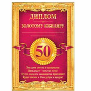 50 лет - в рамочке диплом