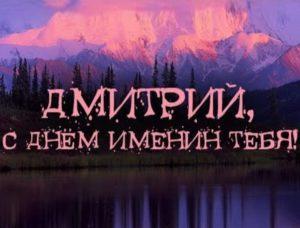 Открытка для Дмитрия