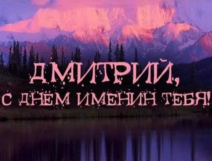 Когда именины Дмитрия по церковному православному календарю? День именин Дмитрия по церковному календарю: даты по месяцам