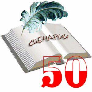 Пишем сценарий на 50-летие