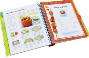 Открытая кулинарная книга