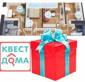 Подарок - квест в квартире