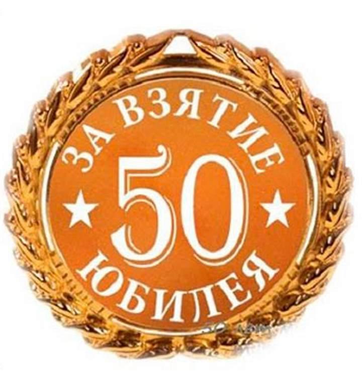 За взятие 50 юбилея