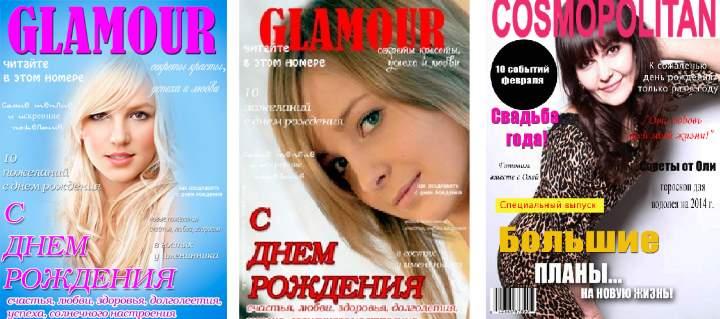 Журнал с днем рожденья