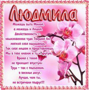 Розовая открытка для Людмилы