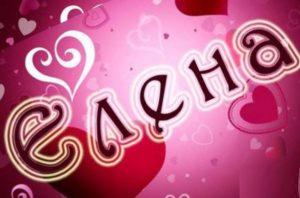 Розовые буквы Елена