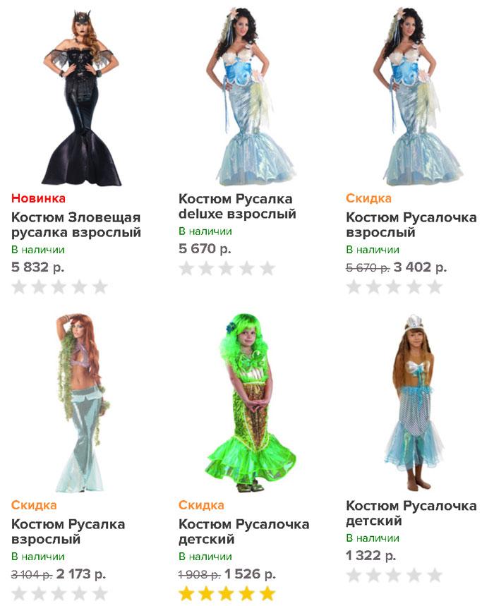 купить костюм русалки- интернет магазин