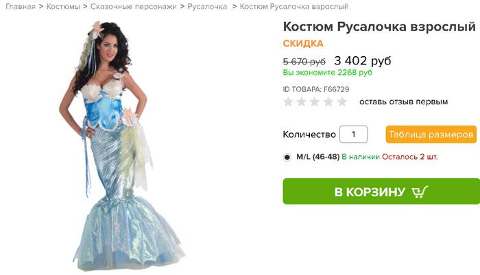 купить-платье-русалки-женский