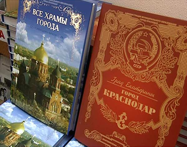 Книги по истории города и области