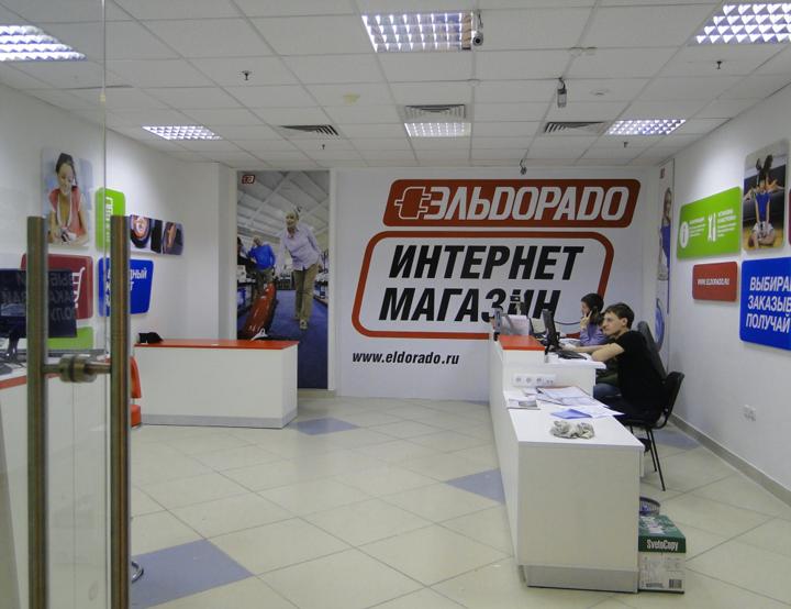 Интернет магазин Эльдорадо