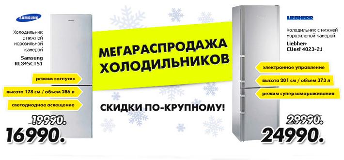 Акционные холодильники