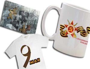 Сувениры на 9 Мая