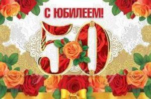Как поздравлять на 50 лет