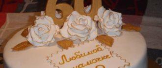 Тортик маме