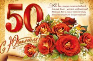 Открытка к 50-летию