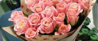 Розовый букет для женщины