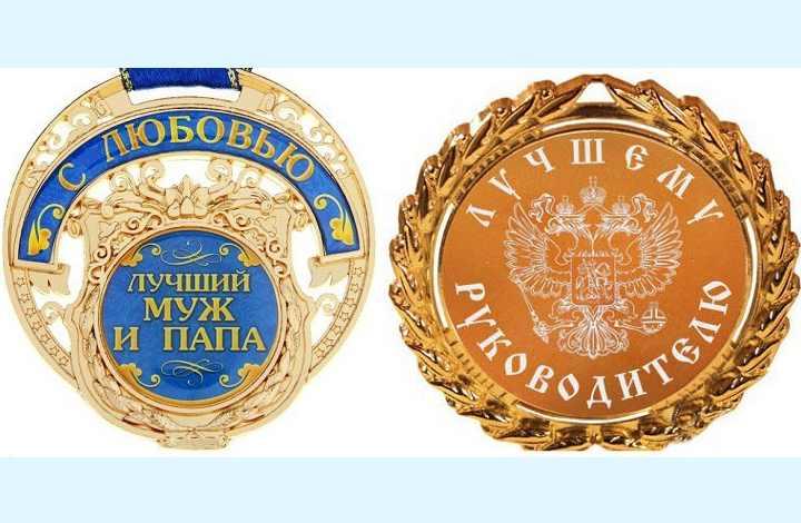 2 медали в подарок